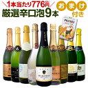 [クーポンで最大1500円OFF]スパークリングワインセット...