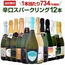 [クーポンで7%OFF]ワイン スパークリングワイン セット【送料無料】第5弾!選び抜いた