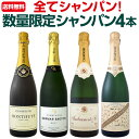【送料無料】全てシャンパン!数量限定本格派シャンパン4本セッ...
