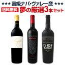 高級ナパ産ワイン、夢の厳選3本セット!