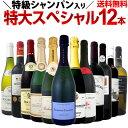 【送料無料】特級シャンパン&銘醸ラドワ&3冠金賞入り!特大スペシャル!12本19,800円(税別)!