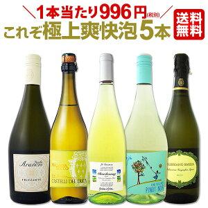 スパークリングワイン セット 【送料無料】第27弾!こ