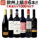 赤ワイン セット 第105弾!当店厳選!これぞ極旨赤ワイン!『大満足!充実の飲み応え!』贅沢なスーパー・セレクト赤ワインセット 6本!