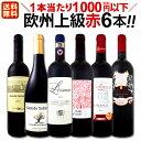 赤ワイン セット 【送料無料】第98弾!当店厳選!これ