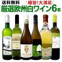 ワイン【送料無料】第127弾!当店厳選!これぞ極旨辛口白ワイン!『白ワインを存分に楽しむ!』味わい深いスーパー・セレクト白6本セット