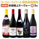 [クーポンで最大15%OFF]ボジョレー 【新酒先行予約11...