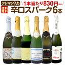 [クーポンで7%OFF]スパークリングワイン セット 【送料...