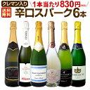 スパークリングワイン セット 【送料無料】第140弾!ベスト...