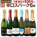 スパークリングワイン セット 【送料無料】第130弾!ベスト...