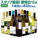 [クーポンで10%OFF]白ワイン セット 【送料無料】第109弾!超特大感謝!≪スタッフ厳選≫の激得白ワインセット 12本!