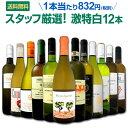 白ワイン セット 【送料無料】第96弾!超特大感謝!≪スタッ...