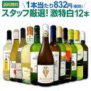 白ワイン セット 【送料無料】第98弾!超特大感謝!≪