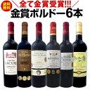 赤ワインセット【送料無料】第188弾!全て金賞受賞!史上最強...