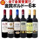 赤ワインセット【送料無料】第190弾!全て金賞受賞!史上最強...