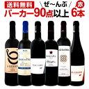 [クーポンで最大1500円OFF]赤ワイン フルボディ セッ...