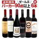 赤ワイン フルボディ セット【送料無料】第100弾!すべてパ...