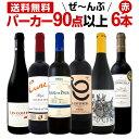赤ワイン フルボディ セット【送料無料】第102弾!すべてパ...