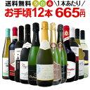 ミックスワインセット【送料無料】第101弾!1本あたり665...