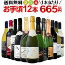 ミックスワインセット【送料無料】第102弾!1本あたり665...