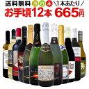 ミックスワインセット【送料無料】第106弾!1本あたり665...