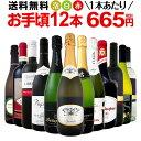 ミックスワインセット【送料無料】第97弾!1本あたり665円...