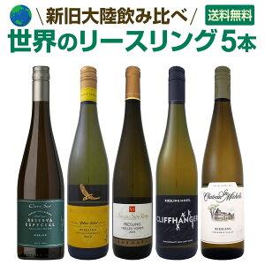 【送料無料】白ワイン好き必見!今、世界で人気が高ま
