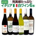 【送料無料】充実感たっぷりのイタリア白ワイン6本セット!! ワイン ワインセット セット 白ワインセット 白ワイン 白 飲み比べ ギフト プレゼント 750ml