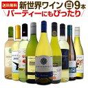 【送料無料】新世界白ワイン9本セット!パーティーにもぴったり! ワイン ワインセット セット 白ワインセット 白ワイン 白 飲み比べ ギフト プレゼント 750ml