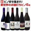 【送料無料】ピノ好き集まれ!新世界のお値打ちピノ6本セット!ワイン ワインセット セット 赤ワインセット 赤ワイン 赤 飲み比べ 送料無料 ギフト プレゼント 750ml