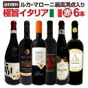 【送料無料】≪ルカ・マローニ最高満点2本入り!!≫極旨イタリアワイン6本セット!!