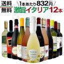 【送料無料】≪赤・白・ロゼ・スパーク≫オススメ激旨イタリアワイン12本セット!! ワイン ワインセット セット 赤ワインセット 赤ワイン 赤 白ワインセット 白ワイン 白 スパークリングワイン スパークリングワインセット飲み比べ ギフト プレゼント 辛口 750ml