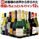 【送料無料】お客様のお声から作られた待望のちょっといいワイン...