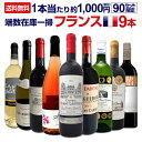 【送料無料】【送料無料★90セット限り】端数在庫一掃★フランスワイン9本セット!!