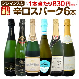 <strong>スパークリング</strong>ワイン セット 【送料無料】第144弾!ベスト・オブ・スパーク!当店厳選!高級クレマンも入った極旨泡ばかりの辛口<strong>スパークリング</strong>ワイン 750ml 6本セット!<strong>ワインセット</strong> シャルドネ 白 泡 辛口 ギフト プレゼント 飲み比べ <strong>スパークリング</strong> 父の日