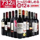【送料無料】第20弾!1本あたり732円(税込)!!採算度外