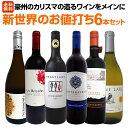 【送料無料】超お買い得!豪州のカリスマの造るワインをメインに新世界のお値打ち6本セット!