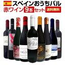 【送料無料】おうちタパスにピッタリ!スペイン各地の赤飲み比べ!おうちバル赤ワイン9本セット!