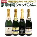 【送料無料】シャンパン4本1万円(税別)!1本あたり2500円(税別)!厳選された高級辛口シャンパンがこの価格!さらにお得になった豪華絢爛シャンパン4本セット!