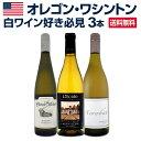 【送料無料】白ワイン好き必見!オレゴン・ワシントンの白ワイン3本セット!
