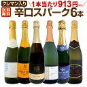 スパークリングワイン セット 【送�