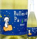 ブル・ド・パッション・ブリュット パッション スパーク フランス スパークリングワイン ミディアムボディ