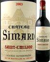 シャトー・シマール 2003【フランス】【赤ワイン】【750ml】【ミディアムボディ寄りのフルボディ】【辛口】