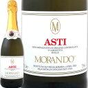 モランド・アスティ・スプマンテ【完全圧勝の第一位獲得!!】【イタリア】【白スパークリングワイン】【750ml】【甘口】