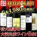 採算度外視の謝恩企画!京橋ワイン厳選!特大感謝の大満足赤ワイン6本セット!