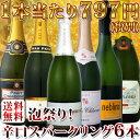 第2弾!泡祭り!1本当たり797円(税別)!京橋ワイン厳選辛口スパークリング6本4,780円(税別)スペシャルセット!