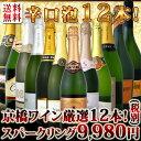特盛泡祭り!京橋ワイン厳選!辛口スパークリング12本セット