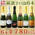【送料無料】第17弾!泡祭り!京橋ワイン厳選辛口スパークリングワイン6本スペシャルセット!