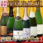 【送料無料】第41弾!ベスト・オブ・スパーク!京橋ワイン厳選!高級クレマンも入った極旨泡ばかりの辛口スパークリングワイン6本セット!