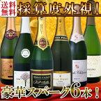 【送料無料】第43弾!ベスト・オブ・スパーク!京橋ワイン厳選!高級クレマンも入った極旨泡ばかりの辛口スパークリングワイン6本セット!