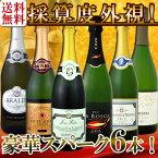 【送料無料】第48弾!ベスト・オブ・スパーク!京橋ワイン厳選!高級クレマンも入った極旨泡ばかりの辛口スパークリングワイン6本セット!